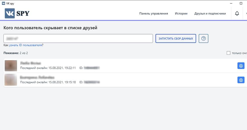 Список скрытых друзей пользователя Вконтакте