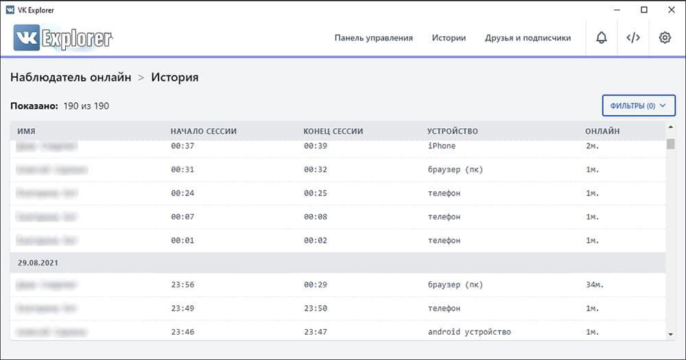 VK Explorer - История онлайна пользователя Вконтакте