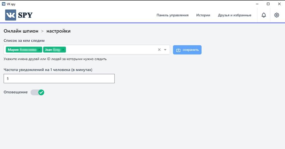 VK Explorer онлайн шпион, настройки программы
