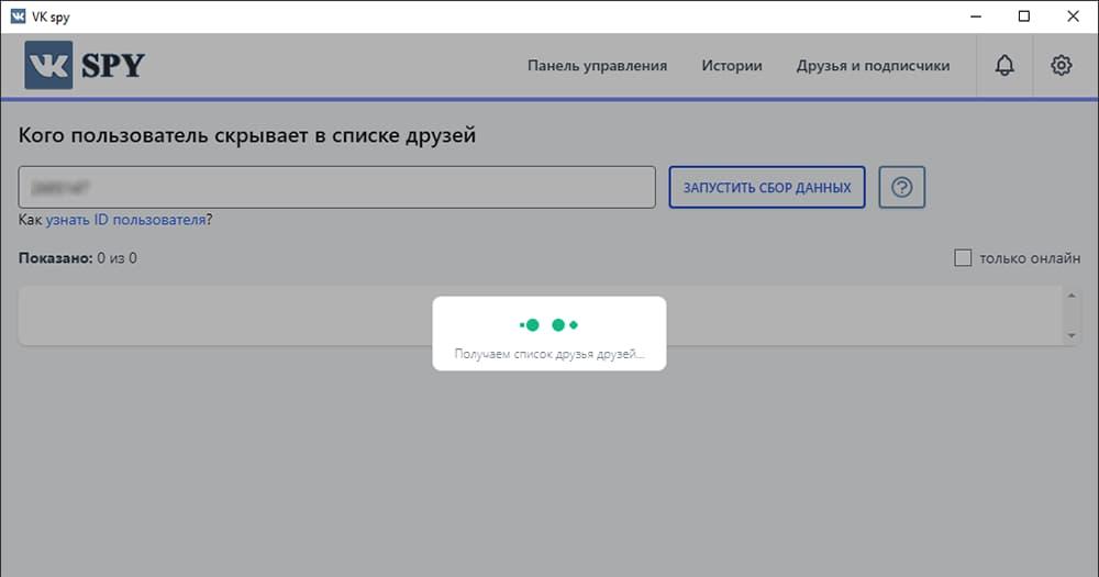 Поиск скрытых друзей Вконтакте
