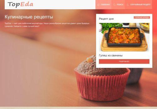 topeda.ru