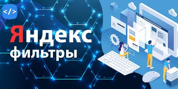 Яндекс фильтры и поисковые санкции